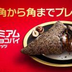 Mais um motivo culinário para você invejar os japoneses
